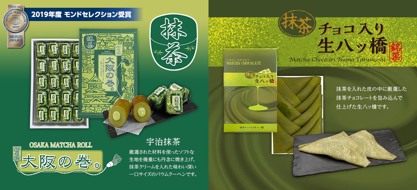 大阪の巻 抹茶+生八つ橋